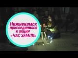 Час Земли в Нижнекамске