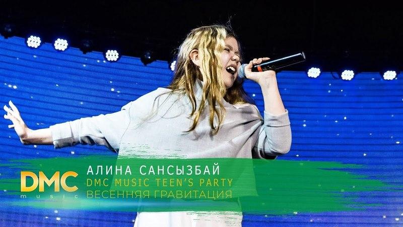 Алина Сансызбай | DMC MUSIC TEEN'S PARTY | ВЕСЕННЯЯ ГРАВИТАЦИЯ