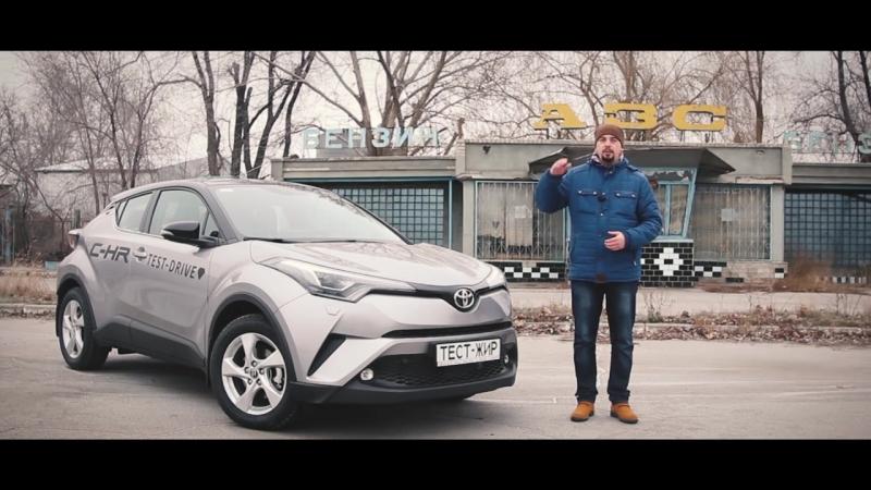 Toyota C-HR. Тест-драйв