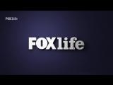«Кандис Ренуар» | FOX Life