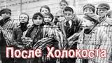 После Холокоста After the Holocaust Документальный