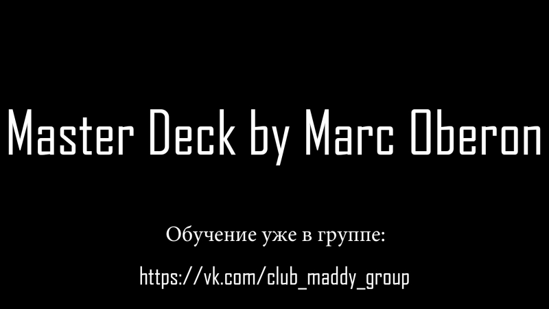 Master Deck by Marc Oberon (vk.com/club_maddy_group)