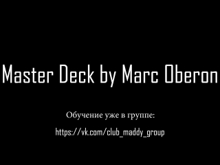 Master Deck by Marc Oberon ( https://vk.com/club_maddy_group)