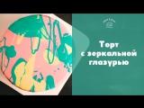 Как сделать торт с зеркальной глазурью [sweet & flour]