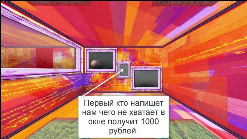 Что искал тот кто был в этой комнате? Первый ответивший получит 1000 рублей.