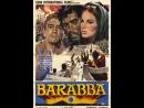8838 1 Разбойник Варавва Barabbas 1961 HD х ф