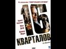 16 Кварталов  16 Blocks (2006) боевик, триллер, драма, криминал