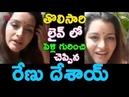 Renu Desai Responds On Engagement and 2nd Marriage   Facebook Live   Pawan Kalyan   Netivaartalu