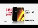 Павел Прилучный: купи Samsung Galaxy A5 в Евросети и получи cash back 3 000 рублей