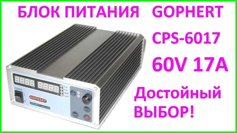 Отличный лабораторный блок питания CPS-6017 0-63В 0-17А. Power supply GOHPERT 60V 17A.
