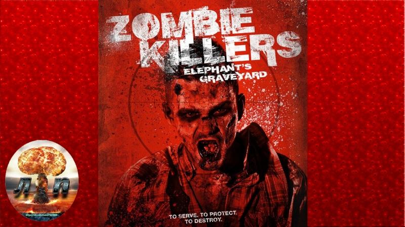 Убийцы зомби:Кладбище слонов / Zombie Killers: Elephant's Graveyard (2015) 720HD