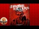 Убийцы зомби: Кладбище слонов / Zombie Killers: Elephant's Graveyard (2015) 720HD