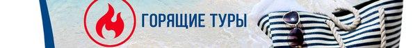 sunmar61.ru/goryashchie-tury