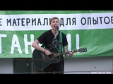 Володя Котляров - «Система». Веган Фест 26.05.2018, Санкт- Петербург (Drop Dead video)