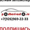 АВТОПОДБОР Podberi-Auto.RU