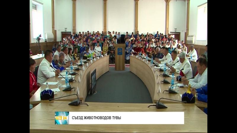 Тува24 Съезд животноводов