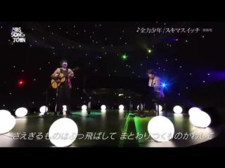Sukima switch- Zenryoku shounen LiVe 2018