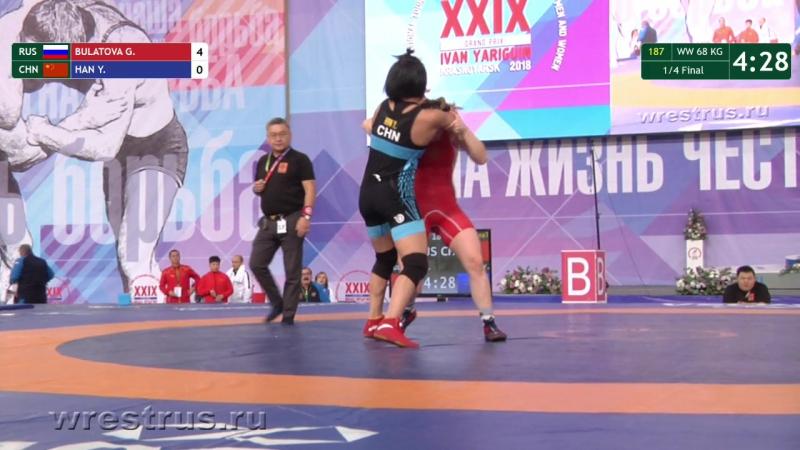 WW 68kg 1/4 Bulatova - Han