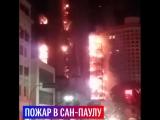 В Сан-Паулу обрушилась горящая многоэтажка