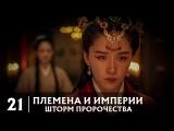 [21/75] Племена и империи шторм пророчества Tribes and Empires The Storm of Prophecy 九州·海上牧云记