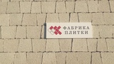 Тротуарная плитка Форма Антик Коллекция Стоунмикс завод Выбор