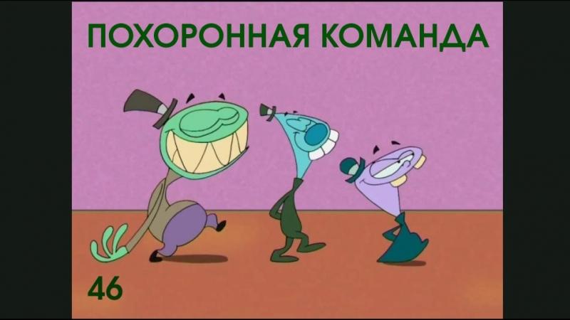 ПОХОРОННАЯ КОМАНДА 46 (Нимар Дамма) мультфильм