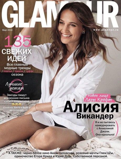 Алисия Викандер в съеике для мартовского выпуска журнала Glamour Russia / 2018