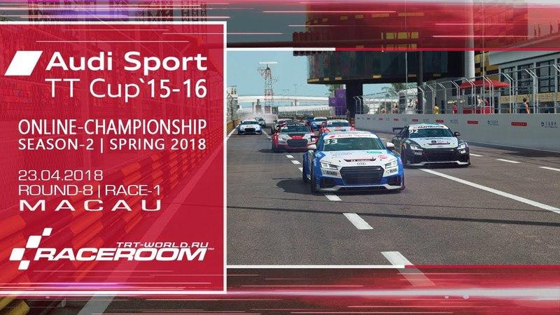 RaceRoom   AUDI TT`15-16/S2-2018 - MACAU (R8/Race-1)
