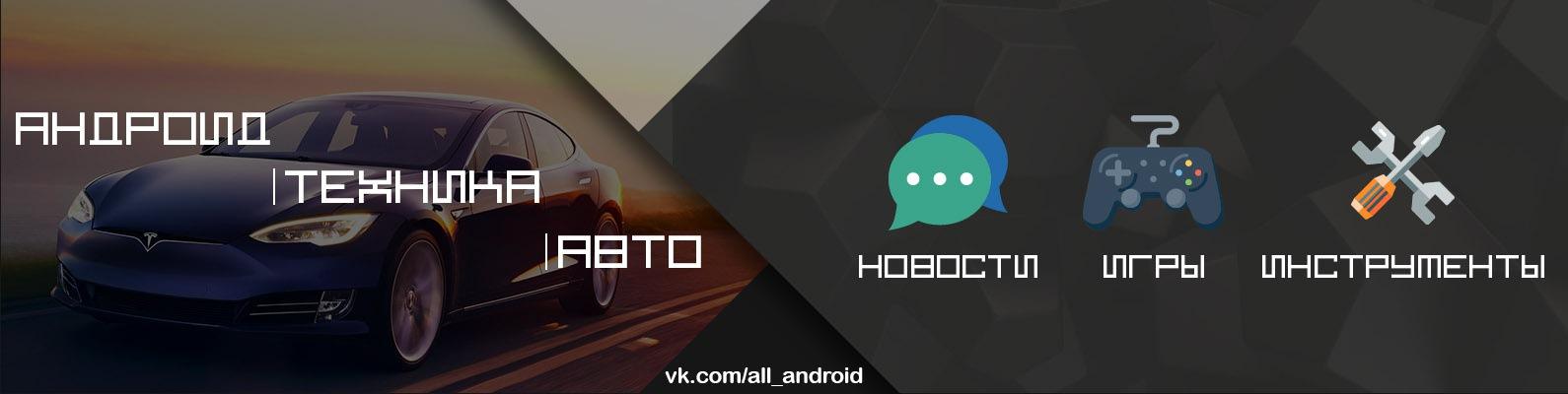 Игры и программы для Андроид - Google+