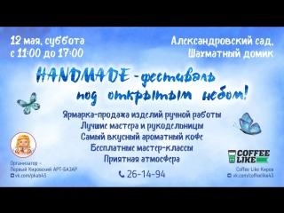 HANDMADE-фестиваль под открытым небом!