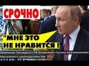 СРОЧНО МНЕ ЭТО НЕ НРАВИТСЯ ! Путин сделал заявление про поднятие пенсионного возраста