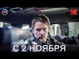 Дублированный трейлер фильма «24 часа на жизнь»