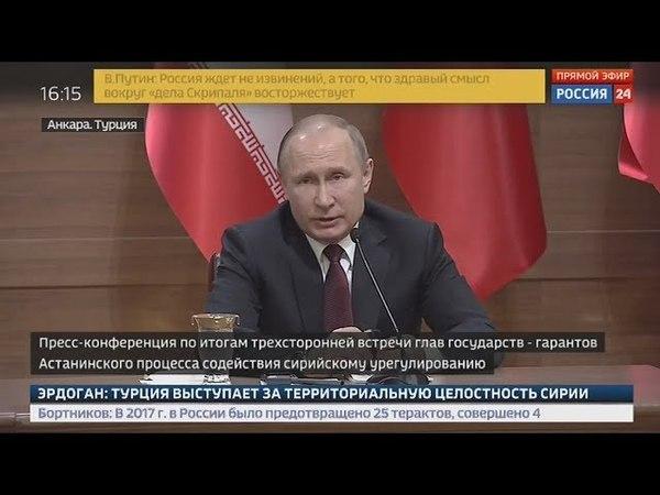США не получат Сирию! Путин сделал заявление по итогам встречи с Эрдоганом и Роухани