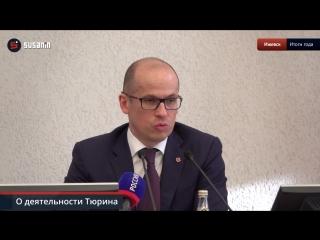 Александр Бречалов. Итоги года. О деятельности Тюрина