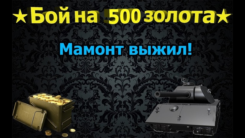 VK168.01P Проект по 500 World of Tanks