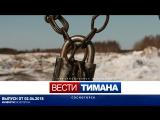 ✳ Вести Тимана. Сосногорск   02.04.2018
