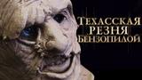 Скульптура персонажа: Кожаное лицо/Техасская резня бензопилой