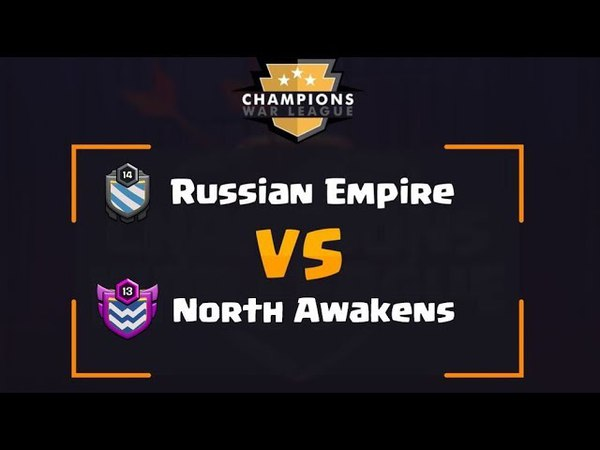 CWL APEX RUSSIAN EMPIRE АТАКИ НА ТХ9 ТХ10 ТХ11 В CLASH OF CLANS