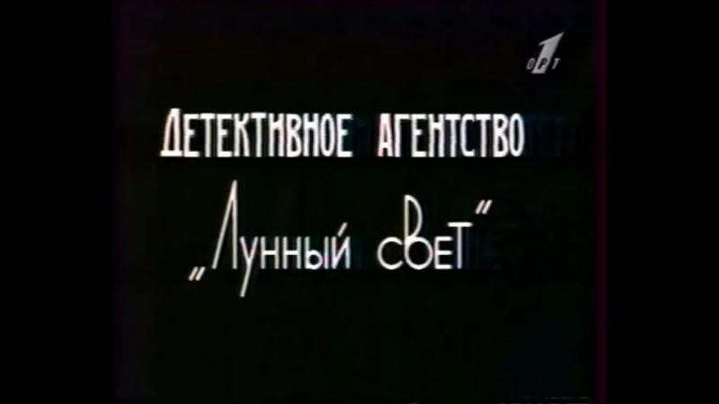 Анонс многосерийного телефильма Детективное агентство Лунный свет (ОРТ, январь 1996)