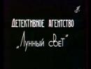 Анонс многосерийного телефильма Детективное агентство Лунный свет ОРТ, январь 1996