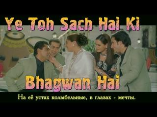 Ye Toh Sach Hai Ki Bhagwan Hai - Hum Saath Saath Hain - Mohnish Behl, Salman Khan, Saif Ali Khan (рус.суб.)