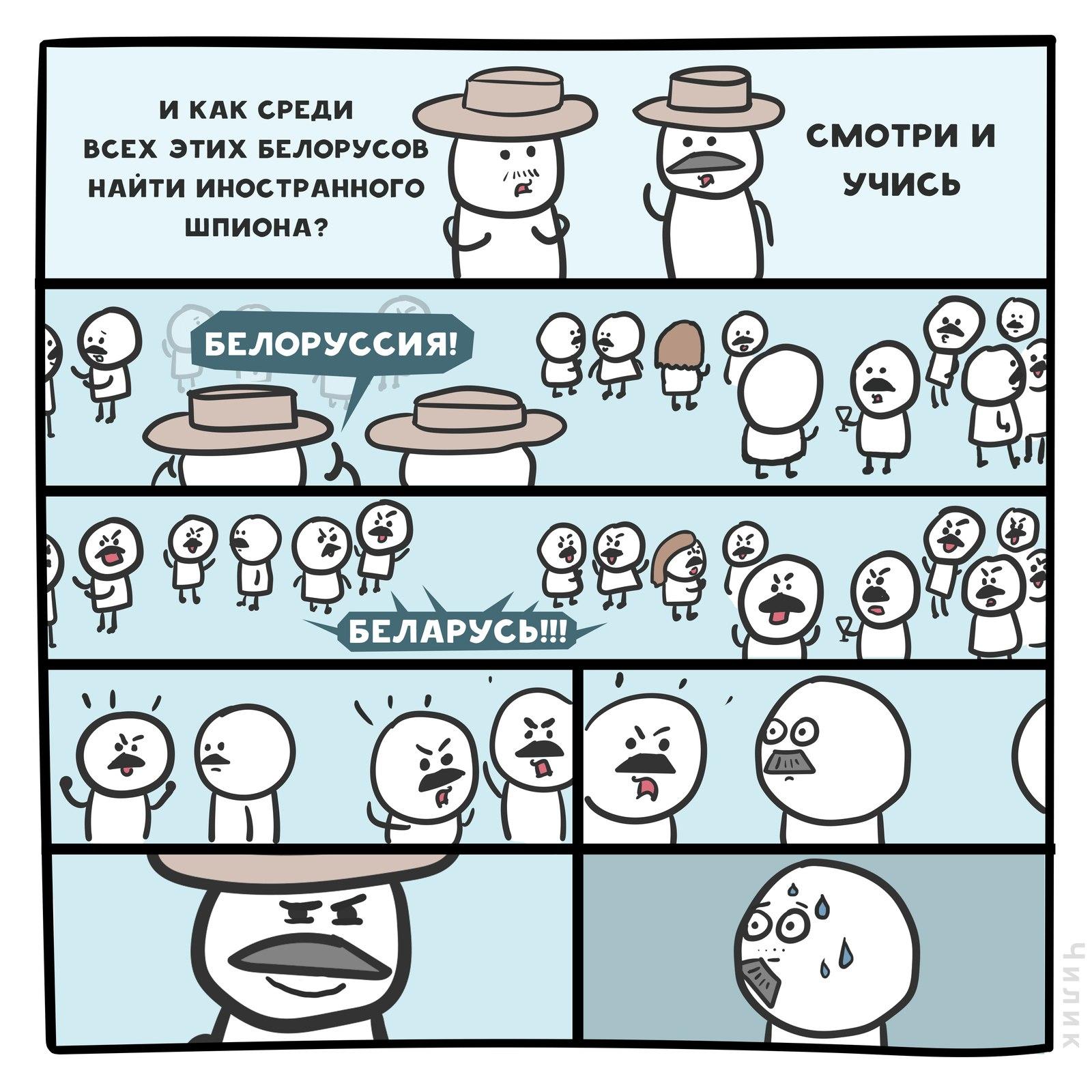 Как белорусы ловят шпионов