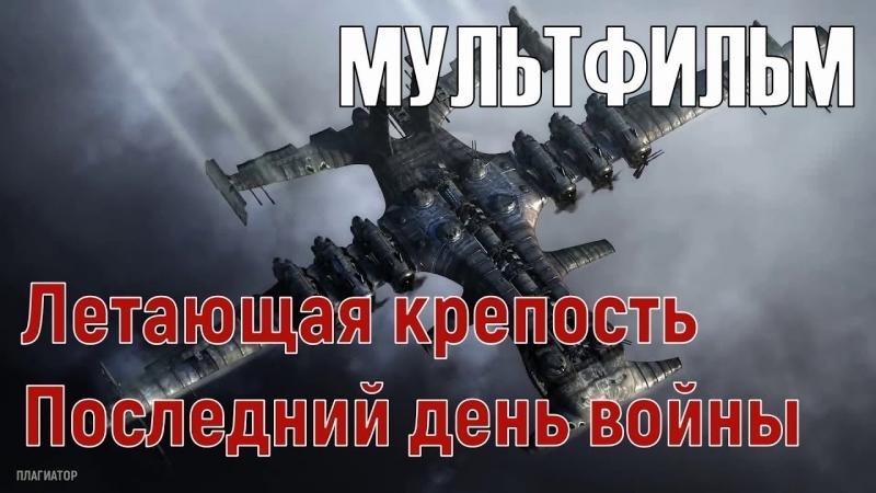 Короткометражки Летающая крепость Последний день войны фантастика а может и нет