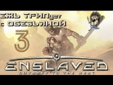 ЕЖЪ ТРИПует с ОБЕЗЬЯНОЙ 3 РУС.ЗВУК Enslaved Odyssey to the West