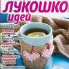 """Журнал для рукодельниц """"Лукошко идей"""""""