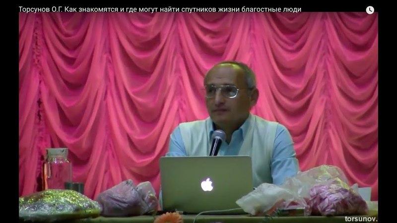 Торсунов О.Г. Как знакомятся и где могут найти спутников жизни благостные люди