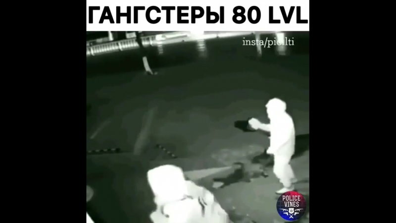 ГАНСТЕРЫ 80 LVL