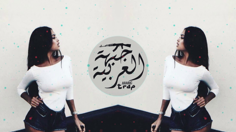 Anti - Arabic Remix By V.F.M.style ⁄ اغاني عربية - انت