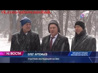 В подмосковье на байконур проводили новый экипаж мкс(vk.com/usluwennobaik)