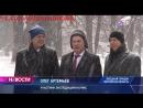 В Подмосковье на Байконур проводили новый экипаж МКС(vk.comusluwennobaik)